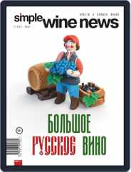 Simple Wine News Magazine (Digital) Subscription August 6th, 2020 Issue