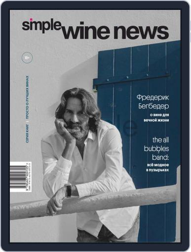 Simple Wine News Magazine (Digital) December 1st, 2020 Issue Cover