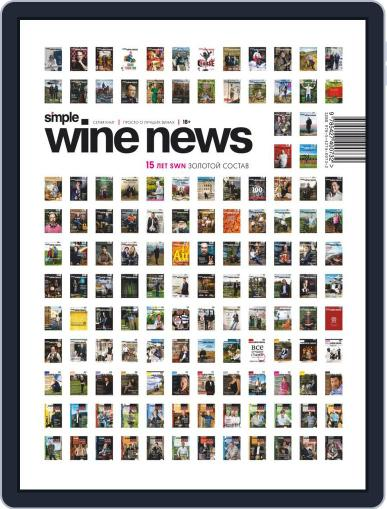 Simple Wine News Magazine (Digital) February 1st, 2021 Issue Cover