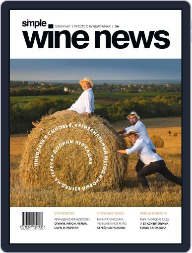 Simple Wine News Magazine (Digital) June 9th, 2021 Issue Cover