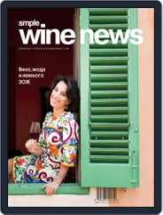 Simple Wine News Magazine (Digital) Subscription March 1st, 2021 Issue