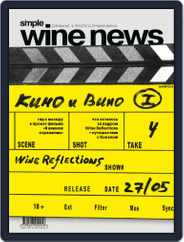 Simple Wine News Magazine (Digital) Subscription May 18th, 2021 Issue