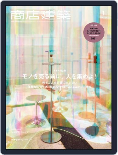 商店建築 shotenkenchiku Magazine (Digital) December 30th, 2020 Issue Cover