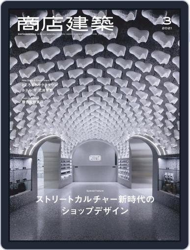 商店建築 shotenkenchiku