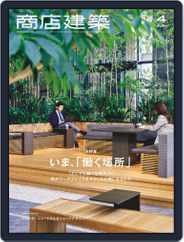 商店建築 shotenkenchiku Magazine (Digital) Subscription March 30th, 2021 Issue