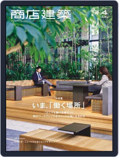 商店建築 shotenkenchiku Magazine (Digital) March 30th, 2021 Issue Cover
