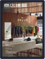 商店建築 shotenkenchiku Magazine (Digital) Subscription September 29th, 2021 Issue