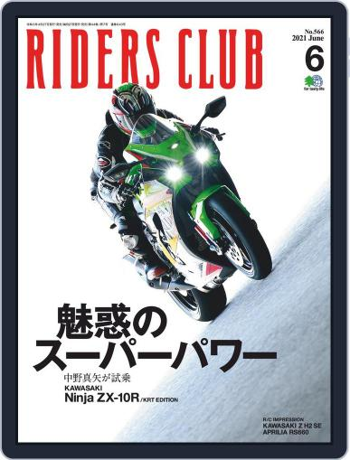 Riders Club ライダースクラブ Magazine (Digital) April 27th, 2021 Issue Cover