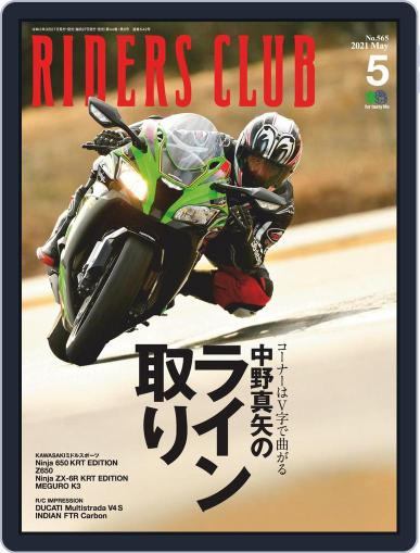 Riders Club ライダースクラブ Magazine (Digital) March 27th, 2021 Issue Cover