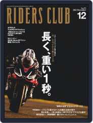 Riders Club ライダースクラブ Magazine (Digital) Subscription October 27th, 2021 Issue