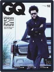 Gq Japan Magazine (Digital) Subscription August 25th, 2021 Issue