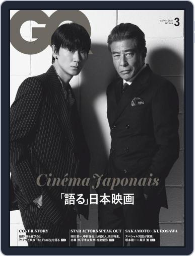 Gq Japan Magazine (Digital) January 25th, 2021 Issue Cover