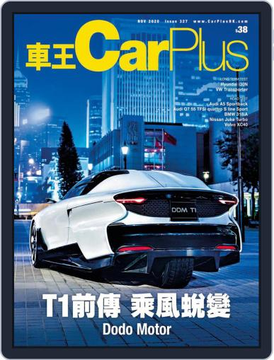 Car Plus Magazine (Digital) October 29th, 2020 Issue Cover