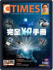 Ctimes 零組件雜誌 Magazine (Digital) Subscription October 7th, 2020 Issue