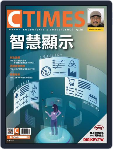 Ctimes 零組件雜誌 Magazine (Digital) April 12th, 2021 Issue Cover