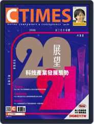 Ctimes 零組件雜誌 Magazine (Digital) Subscription January 7th, 2021 Issue