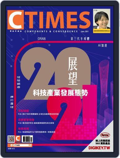 Ctimes 零組件雜誌 Magazine (Digital) January 7th, 2021 Issue Cover