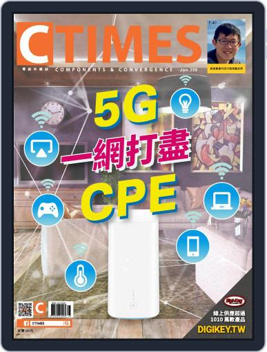 Ctimes 零組件雜誌 Magazine (Digital) June 8th, 2021 Issue Cover