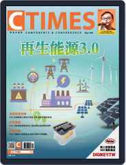 Ctimes 零組件雜誌 Magazine (Digital) Subscription September 8th, 2021 Issue