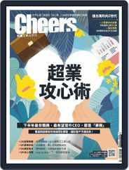Cheers Magazine 快樂工作人 Magazine (Digital) Subscription August 5th, 2020 Issue