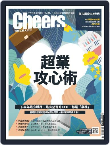 Cheers Magazine 快樂工作人 Magazine (Digital) August 5th, 2020 Issue Cover