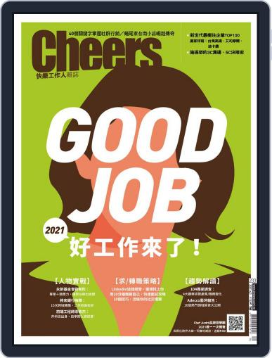 Cheers Magazine 快樂工作人 Magazine (Digital) March 31st, 2021 Issue Cover