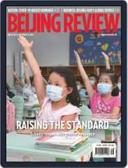 Beijing Review Magazine (Digital) Subscription September 17th, 2020 Issue