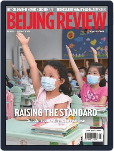 Beijing Review Magazine (Digital) September 17th, 2020 Issue Cover