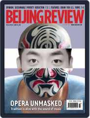 Beijing Review Magazine (Digital) Subscription June 10th, 2021 Issue