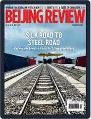 Beijing Review Magazine (Digital) Subscription June 17th, 2021 Issue
