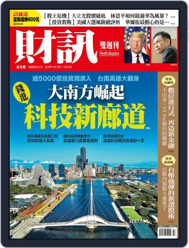 Wealth Magazine 財訊雙週刊 Magazine (Digital) October 15th, 2020 Issue Cover