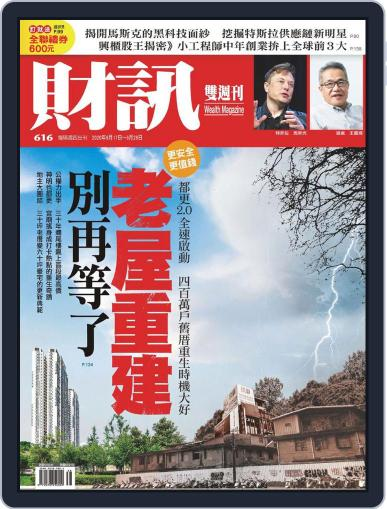 Wealth Magazine 財訊雙週刊 Magazine (Digital) September 17th, 2020 Issue Cover
