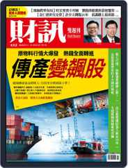 Wealth Magazine 財訊雙週刊 Magazine (Digital) Subscription April 29th, 2021 Issue