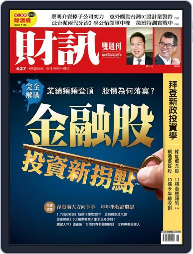 Wealth Magazine 財訊雙週刊