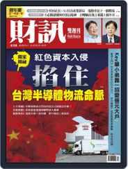 Wealth Magazine 財訊雙週刊 Magazine (Digital) Subscription July 22nd, 2021 Issue