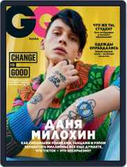 Gq Russia Magazine (Digital) Subscription September 1st, 2020 Issue