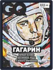 Gq Russia Magazine (Digital) Subscription April 1st, 2021 Issue