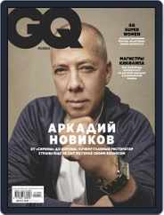 Gq Russia Magazine (Digital) Subscription August 1st, 2021 Issue