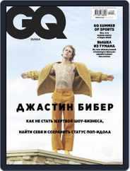Gq Russia Magazine (Digital) Subscription June 1st, 2021 Issue