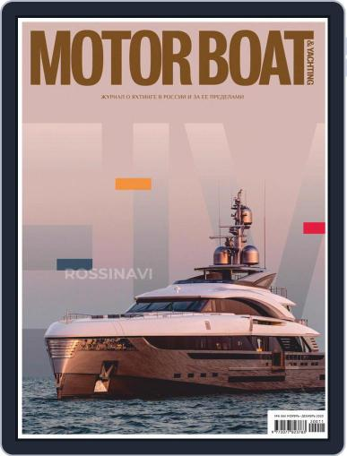 Motor Boat & Yachting Russia Magazine (Digital) November 1st, 2020 Issue Cover