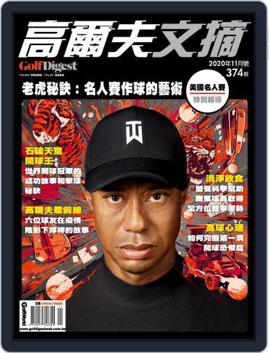 Golf Digest Taiwan 高爾夫文摘 Magazine (Digital) November 4th, 2020 Issue Cover