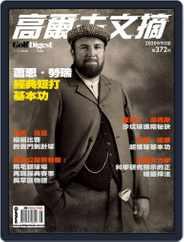 Golf Digest Taiwan 高爾夫文摘 Magazine (Digital) Subscription September 8th, 2020 Issue