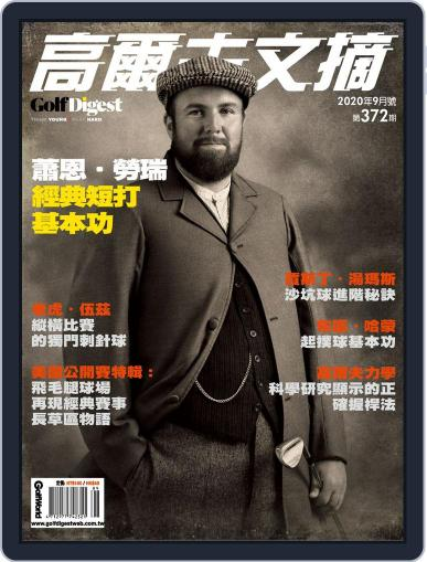 Golf Digest Taiwan 高爾夫文摘 Magazine (Digital) September 8th, 2020 Issue Cover