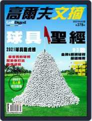 Golf Digest Taiwan 高爾夫文摘 Magazine (Digital) Subscription April 7th, 2021 Issue