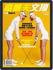 Golf Digest Taiwan 高爾夫文摘 Magazine (Digital) Subscription February 9th, 2021 Issue