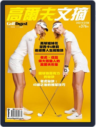 Golf Digest Taiwan 高爾夫文摘 Magazine (Digital) February 9th, 2021 Issue Cover