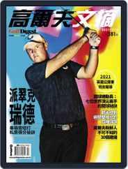 Golf Digest Taiwan 高爾夫文摘 Magazine (Digital) Subscription July 9th, 2021 Issue
