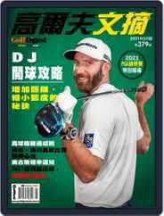 Golf Digest Taiwan 高爾夫文摘 Magazine (Digital) Subscription May 5th, 2021 Issue