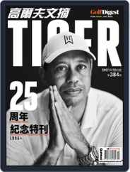 Golf Digest Taiwan 高爾夫文摘 Magazine (Digital) Subscription October 13th, 2021 Issue