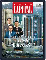 Capital 資本雜誌 Magazine (Digital) Subscription November 8th, 2020 Issue